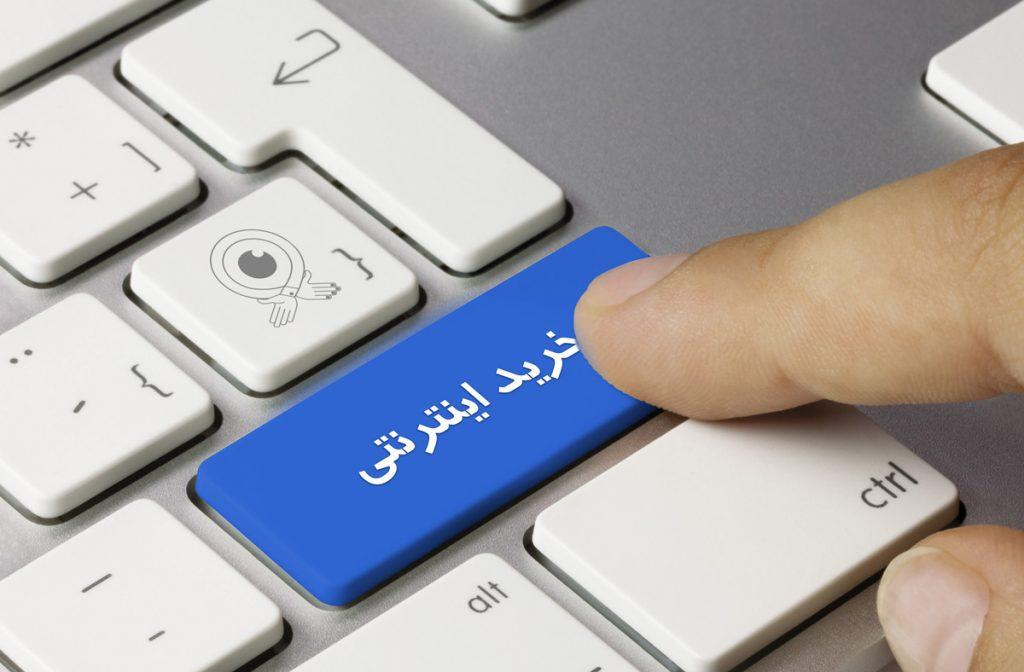 خرید اینترنتی و ویروس کرونا - اقدامات پیشگیرانه برای مبارزه با ویروس