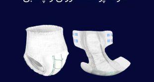 تفاوت پوشک چسبی و شورتی